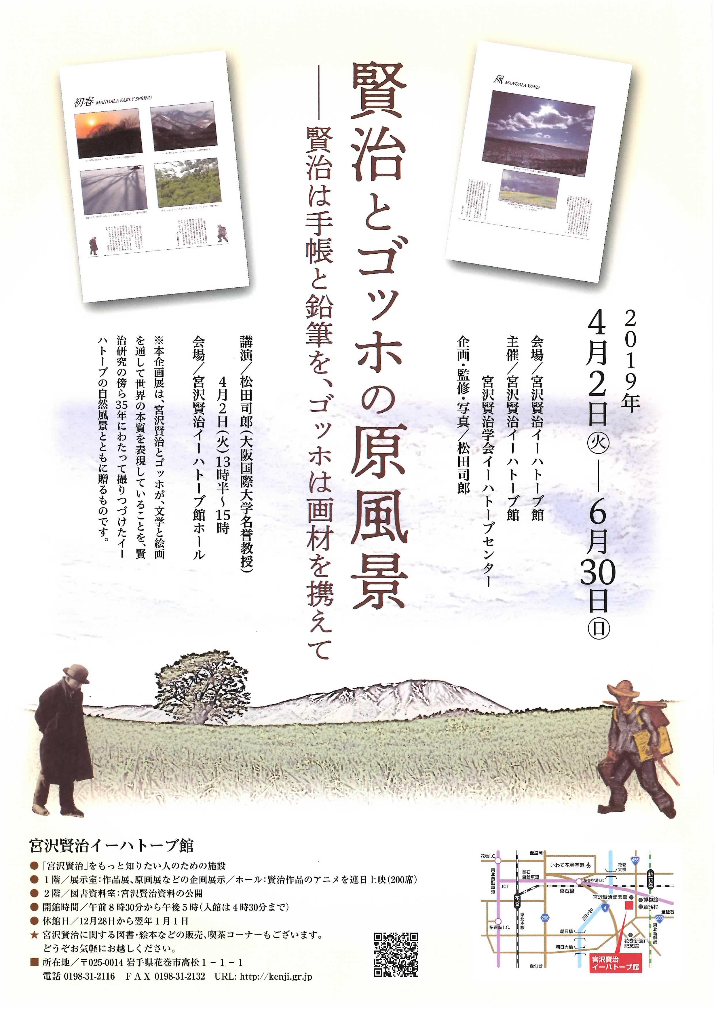 宮沢賢治イーハトーブ館企画展賢治とゴッホの原風景チラシ