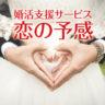 婚活支援サービス 恋の予感
