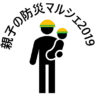親子の防災マルシェ実行委員会