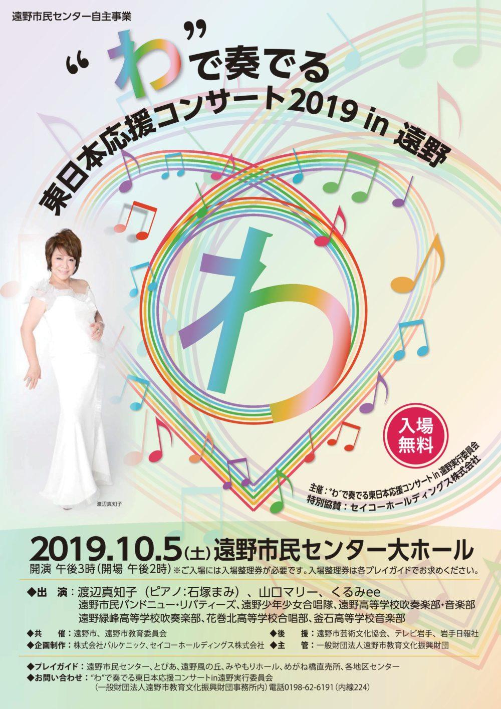 """""""わ""""で奏でる東日本応援コンサート2019in遠野"""