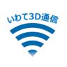 いわて3D通信