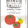 宮沢賢治のイーハトーブ花巻レストラン