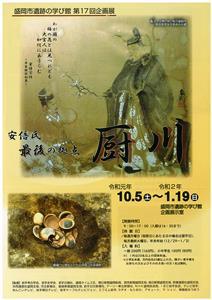 遺跡の学び館企画展ポスター