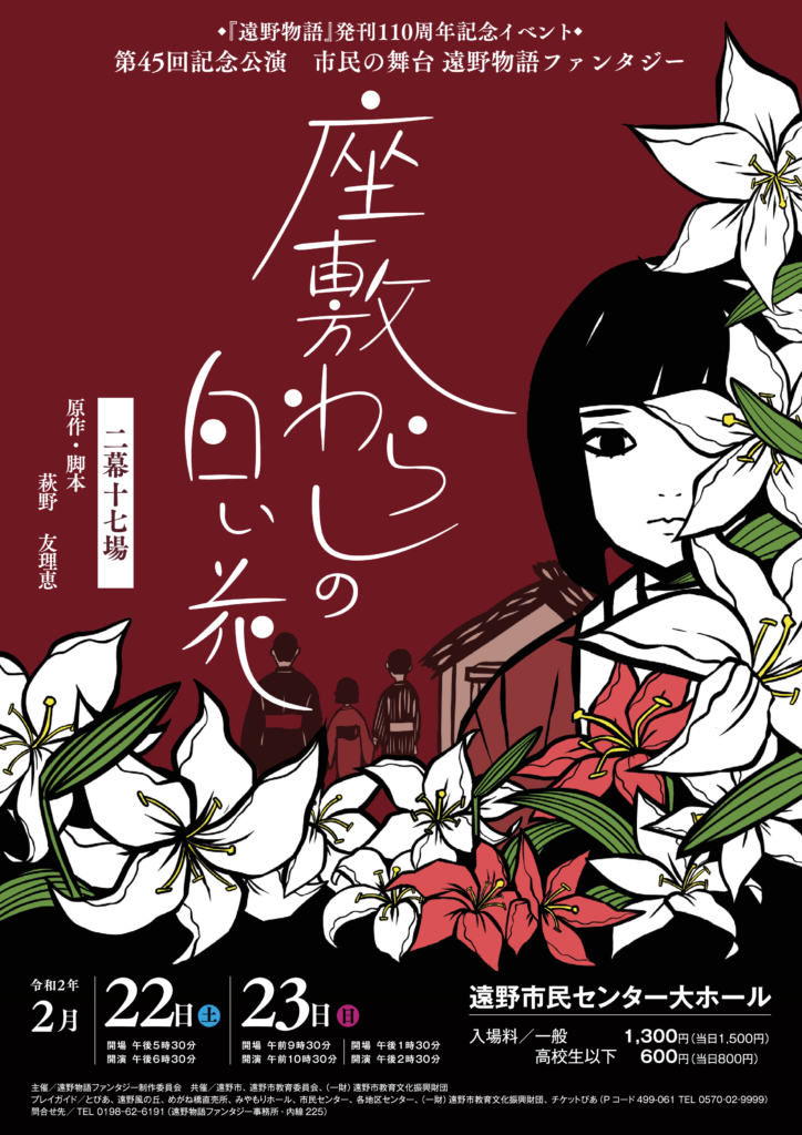 第45回記念公演市民の舞台遠野物語ファンタジー『座敷わらしの白い花』