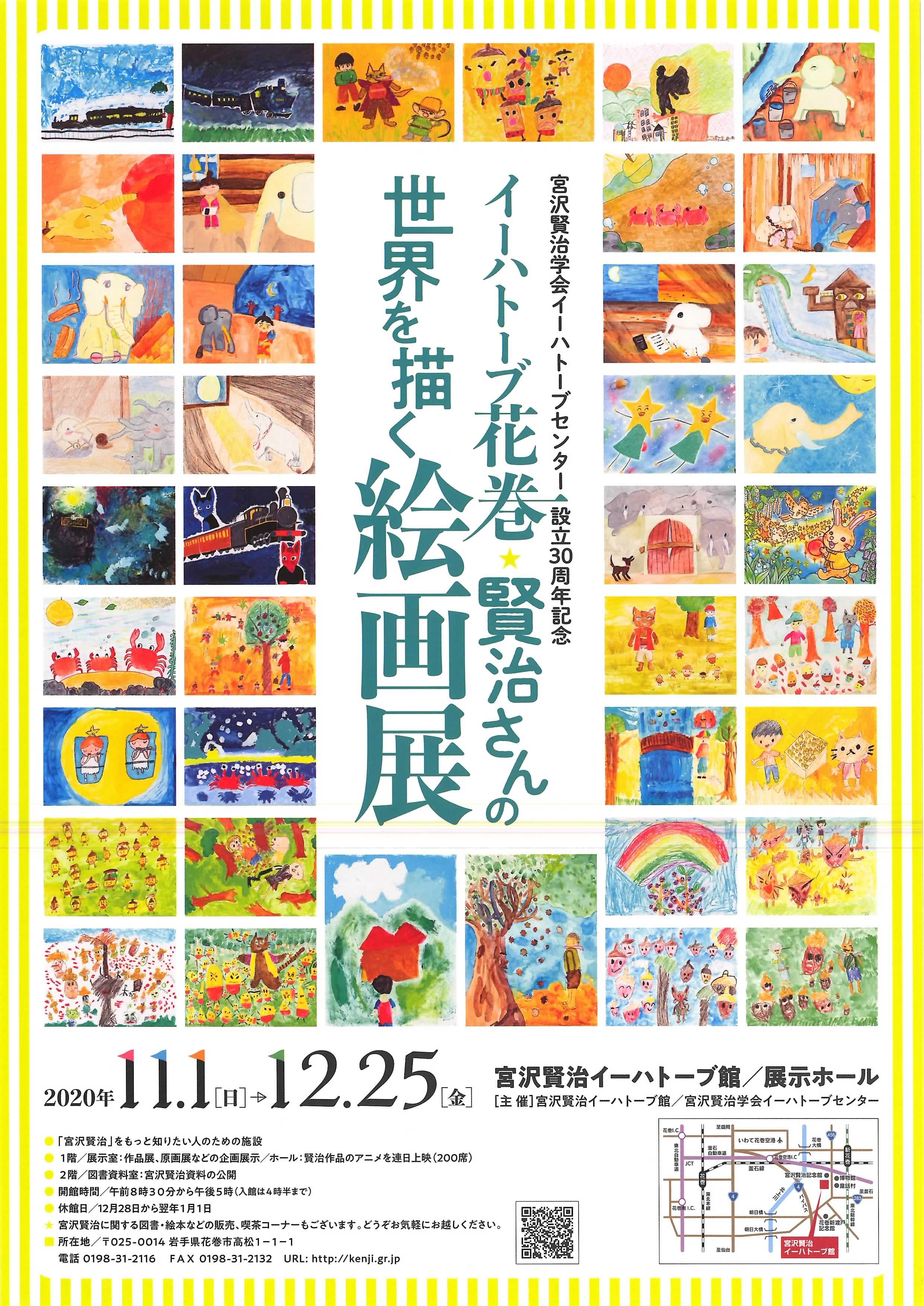 イーハトーブ花巻・賢治さんの世界を描く絵画展チラシ