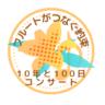 10年と100日コンサート実行委員会